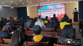 (缩略图)龙井市文广旅局召开文广旅系统安全培训会议