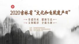 """(缩略图)2020年吉林省""""文化和自然遗产日""""系列活动启动"""