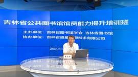 吉林省公共图书馆馆员能力提升培训班线上举办 01