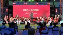 """(缩略图)长春市举行""""奋进新时代——庆祝建党99周年""""交响音乐会"""