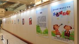 """""""吉林省第十届农民工子女书画精品展""""与您相约省图书馆 01"""
