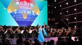 (缩略图)省交响乐团奏响 激荡夏夜交响音乐会