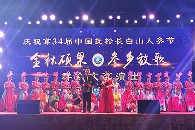 """(缩略图)抚松县举办""""庆祝第34届中国抚松长白山人参节""""群众文艺演出"""