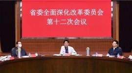 (缩略图)省委全面深化改革委员会召开第十二次会议