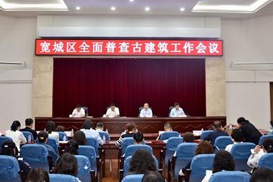 (缩略图)长春市宽城区召开全面普查古建筑工作会议