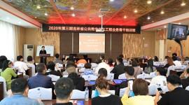 (缩略图)2020年第三期吉林省公共数字文化工程业务骨干培训班在长春举办