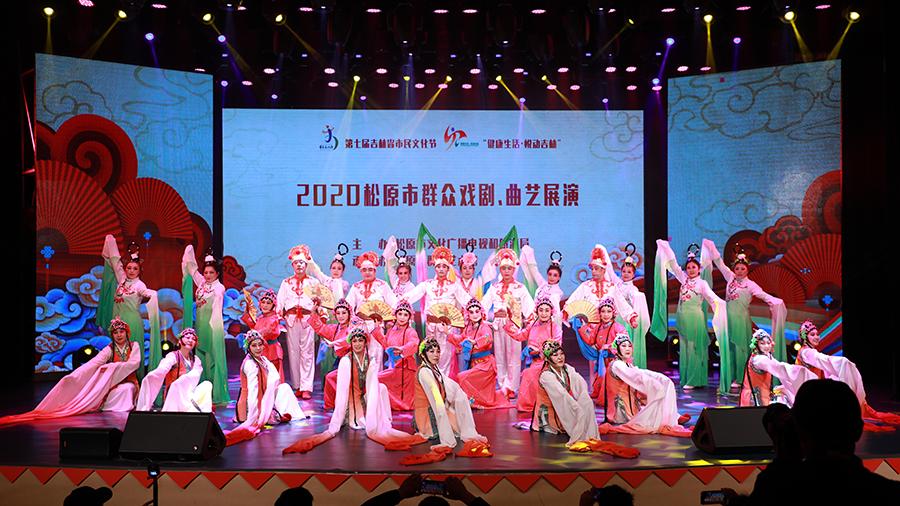2020松原市戏剧、曲艺展演盛大起航 01