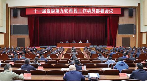 十一届省委第九轮巡视工作动员部署会议召开01