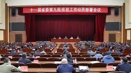 (缩略图)十一届省委第九轮巡视工作动员部署会议召开