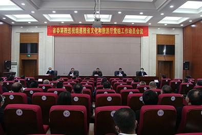 (缩略图)省委第四巡视组巡视省文化和旅游厅党组工作动员会召开