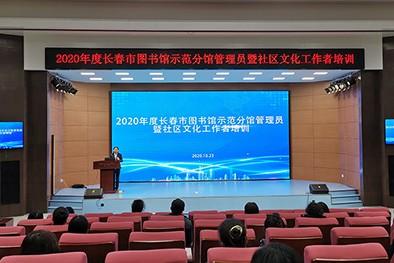 (缩略图)长春市图书馆举办2020年度示范分馆管理员暨社区文化工作者培训会