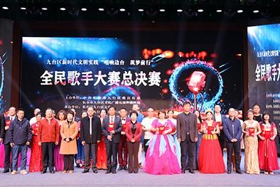 (缩略图)长春市九台区全民歌手大赛总决赛获得圆满成功