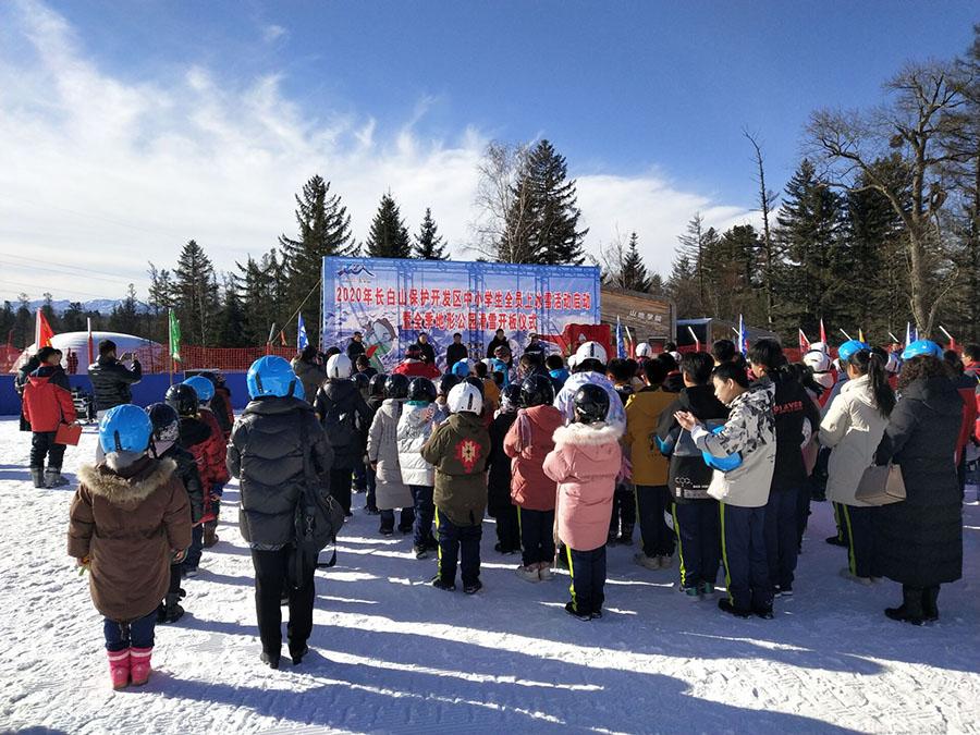 长白山保护开发区中小学生全员上冰雪活动启动 01