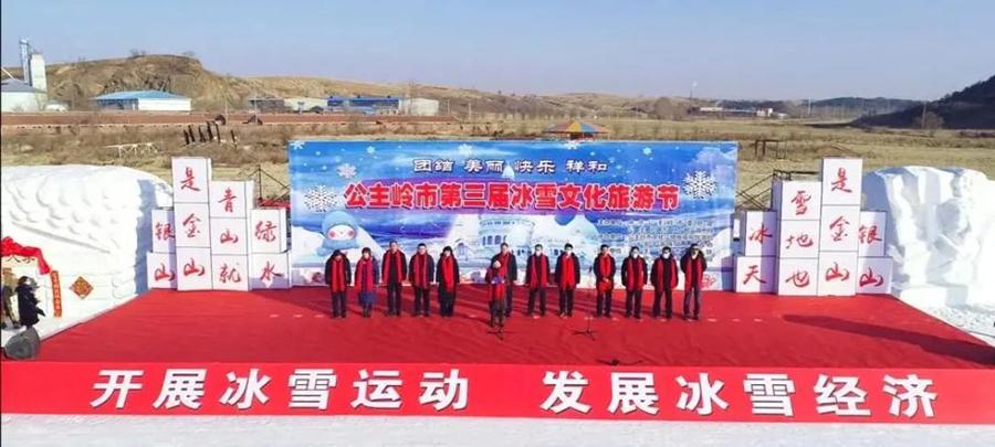 公主岭市举办第三届冰雪文化旅游节 01