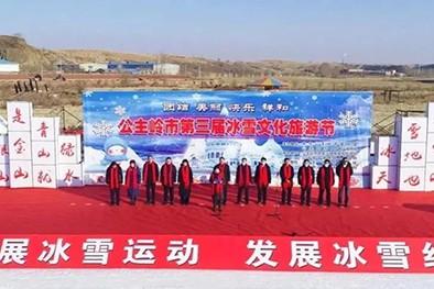 (缩略图)公主岭市举办第三届冰雪文化旅游节
