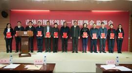 吉林省图书馆第一届理事会成立 01