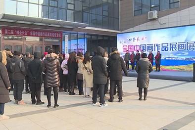 """(缩略图)第二届""""神圣长白""""全国中国画作品展画展开展"""