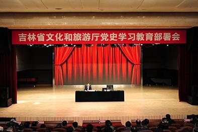 (缩略图)省文化和旅游厅组织召开党史学习教育部署大会