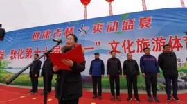 """(缩略图)中国·敦化第十七届""""五·一""""文化旅游体育游园节活动隆重开幕"""